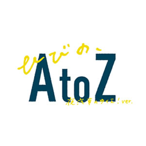 高橋明日香 出演「ひびの、A to Z 〜夜汽車のゆくえ!ver.」