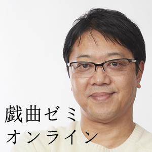 2020年夏限定 土田英生戯曲ゼミ・オンライン