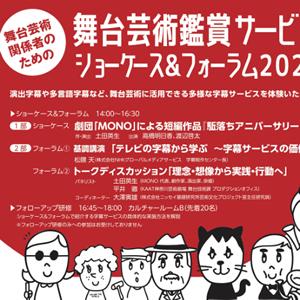 舞台芸術鑑賞サービス ショーケース&フォーラム2020