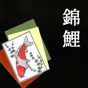 年末年始限定配信 MONO『錦鯉』