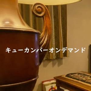「キューカンバーオンデマンド」開設!